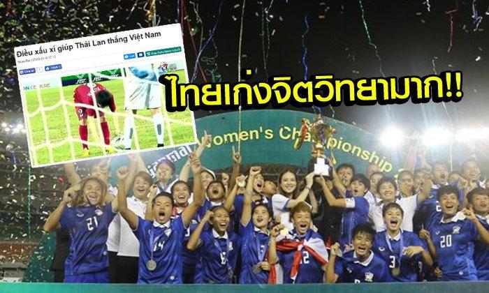 """แปลข่าวจากสื่อเวียดนาม : """"ถึงไม่ชอบพฤติกรรม แต่ก็อย่าไปโทษไทยเลย!"""""""