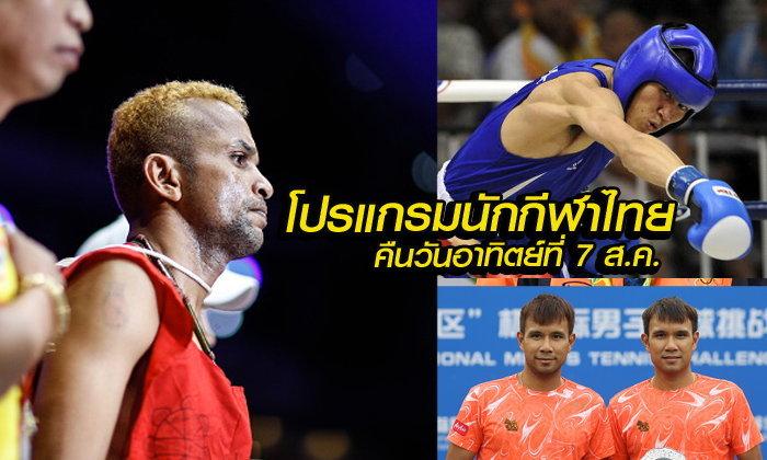 โปรแกรมโอลิมปิก ของนักนักกีฬาไทย ประจำวันอาทิตย์ที่ 7 สิงหาคม 2559