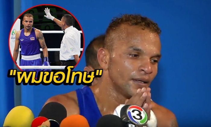 """อำนาจเศร้า! ยกมือไหว้พร้อม """"ขอโทษคนไทยที่ทำเหรียญรางวัลให้ประเทศไทยไม่ได้"""""""