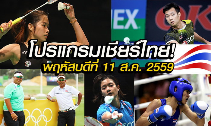 โปรแกรมการแข่งขันโอลิมปิก ของนักกีฬาไทย ประจำวันพฤหัสบดีที่ 11 ส.ค. 2559