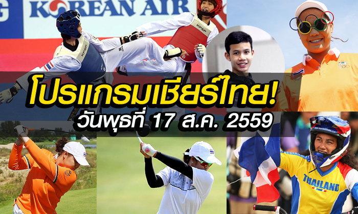 โปรแกรมการแข่งขันกีฬาโอลิมปิกเกมส์ ทัพนักกีฬาไทย ประจำวันพุธที่ 17 ส.ค. 2559