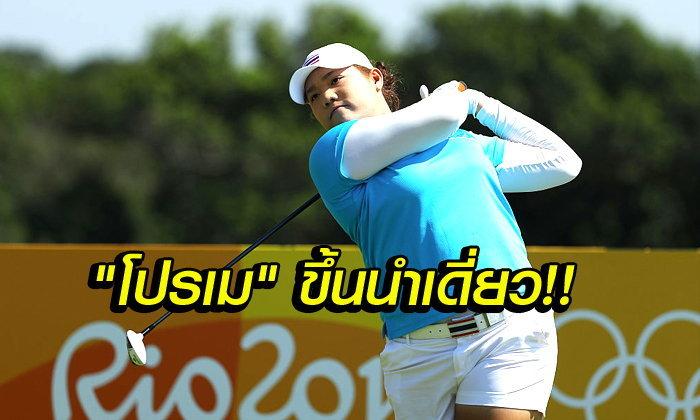 ร้อนแรงตั้งแต่วันแรก! เอรียา สุดฮอต ขึ้นนำเดี่ยวกอล์ฟหญิงวันแรก