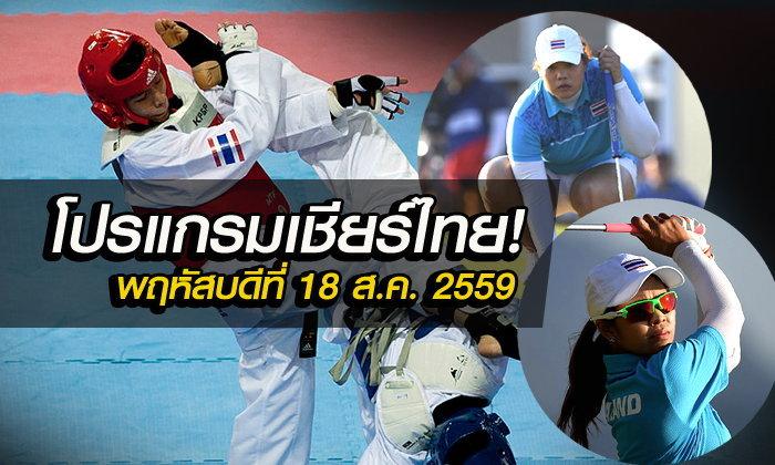 โปรแกรมการแข่งขันกีฬาโอลิมปิกเกมส์ ทัพนักกีฬาไทย ประจำวันพฤหัสบดีที่ 18 ส.ค. 2559