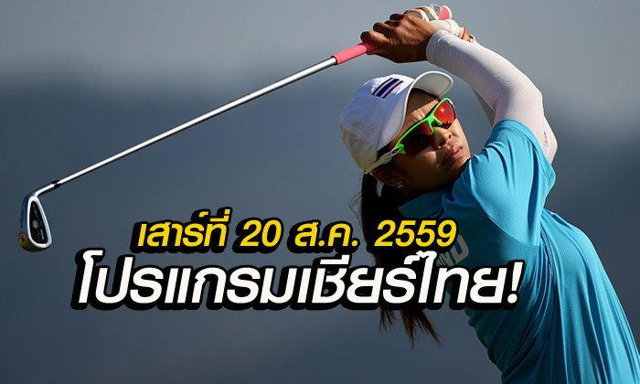 โปรแกรมการแข่งขันโอลิมปิกเกมส์ ของทัพนักกีฬาไทย วันเสาร์ที่ 20 ส.ค. 2559