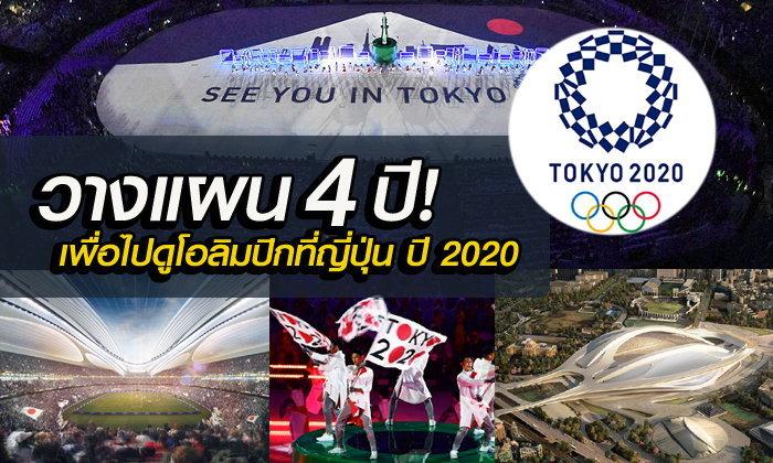 """อยากไปดูโอลิมปิกเกมส์ ที่ญี่ปุ่น """"ต้องใช้เงินเท่าไหร่"""" ???"""