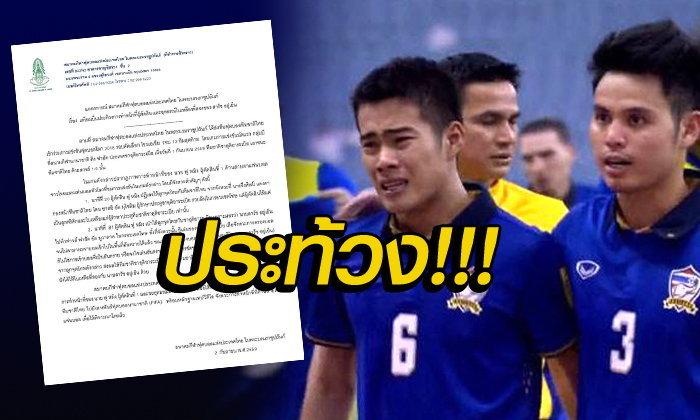 ไม่รีรอ! ส.บอลไทย ยื่นประท้วงผู้ตัดสิน ฟู หมิง ,อุทธรณ์โทษแบนสารัช