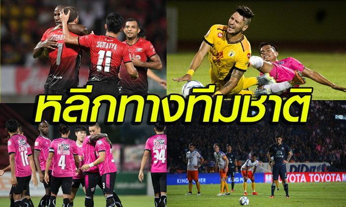 ส.บอล อนุมัติเลื่อนไทยลีกเปิดทางทีมชาติเก็บตัวก่อนเยือน UAE