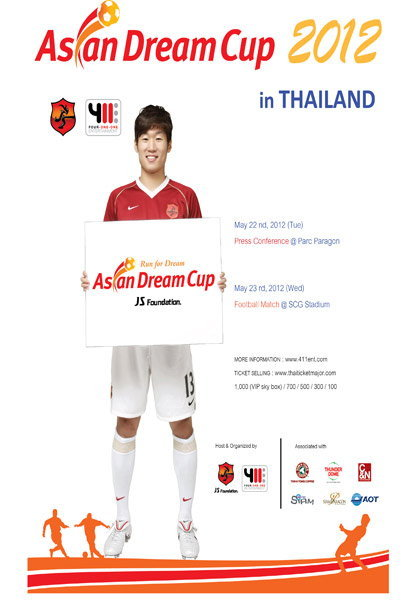 ปาร์ค นำเพื่อนเตะการกุศล ดวลอดีตทีมชาติไทย