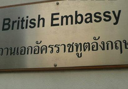สถานทูตอังกฤษในไทย ช่วยประสานไป อลป.