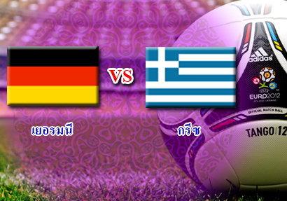 บอลยูโรรอบ8ทีมสุดท้ายคู่2คืนนี้เยอรมันปะทะกรีซ