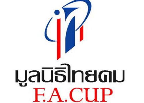 ทีมใหญ่ตบเท้าเข้ารอบ8ทีมไทยคมเอฟเอคัพ