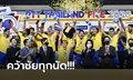 ต้านไม่ไหว! ออลสตาร์บราซิล ถล่ม ไทยเอ 4-0 ซิวแชมป์โต๊ะเล็ก ไทยแลนด์ ไฟว์ 2020