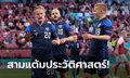 โป้งเดียวรู้เรื่อง! ฟินแลนด์ พลิกล็อกเชือด เดนมาร์ก 1-0 ศึกยูโร 2020 กลุ่มบี