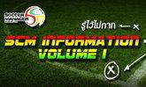 วิธีเล่นเกมส์ SCM เบื้องต้น vol.1