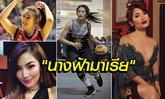 """นางฟ้านักยัดห่วง! """"มาเรีย เซเลน่า"""" นักบาสเก็ตบอลที่สวยเซ็กซี่ที่สุดในเอเชีย (อัลบั้ม)"""