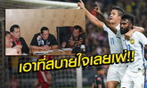 ด่วน! เจ้าภาพเปลี่ยนสนาม จัดหญ้าใบใหญ่ ฟัดไทย ชิงดำฟุตบอลซีเกมส์