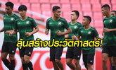 จัดไป! คาดการณ์ 11 แข้งทีมชาติไทย ฟัด อิรัก คัดบอลโลกเย็นนี้