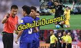 """รับเรื่องแล้ว! """"ฟีฟ่า"""" เตรียมวิเคราะห์ """"ผู้ตัดสิน"""" เกมคัดบอลโลกทุกคู่ของไทย"""