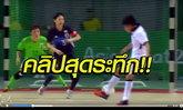 คลิปประวัติศาสตร์ ฟุตซอลสาวไทย คว่ำญี่ปุ่น แบบสุดระทึก