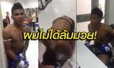 """ชีวิตแสนรันทด! """"นักมวยไทย"""" โดนไล่ลงถูกตราหน้าล้มมวย (คลิป)"""