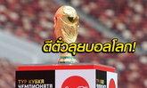 ได้แล้ว! 13 ทีมลุยฟุตบอลโลก 2018 ที่รัสเซีย
