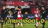 มุ้ยฮีโร่ซัดชัย! แข้งไทยเชือดเคนย่า 1-0
