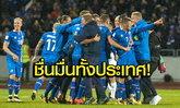 """กระหึ่มวงการ! """"ไอซ์แลนด์"""" ชาติเล็กสุดในประวัติศาสตร์ตีตั๋วบอลโลกรอบสุดท้าย"""