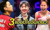 """""""สัปดาห์แห่งชัย"""" ผลงานสุดกระหึ่ม นักกีฬาไทย เฉิดฉายบนเวทีระดับโลก (คลิป)"""