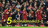 5 ข้อควรทราบ หลังเกม หงส์แดง เปิดบ้าน ทุบ ฮัดเดอร์สฟิลด์ 3-0