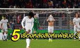 5 เรื่องต้องรู้ ! หลังเกม สิงห์บูล โดน หมาป่า ไล่ขย้ำ 3-0