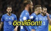 โคตรช็อก อิตาลี ตกรอบฟุตบอลโลก!! (คลิป)