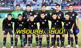 """จัดไป! """"11 แข้งทีมชาติไทย"""" ฟัด อินโดนีเซีย ประเดิมสนามซีเกมส์"""