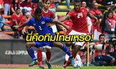 ความคิดเห็น! ไทย เสมอ อินโดนีเซีย 1-1 ประเดิมสนามซีเกมส์