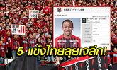 ส่อง 5 แข้งไทย! กับการถ่ายรูปลงเว็บไซต์ทางการเจลีก (อัลบั้ม)