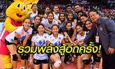 """มาแล้ว! โปรแกรมแข่ง """"ตบลูกยางสาวเนชั่นส์ ลีก 2018"""" ที่ประเทศไทย"""