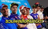 """5 เหตุผล! คนไทยต้องไปดู """"โมโตจีพี วินเทอร์เทสต์"""" ติดขอบสนาม"""