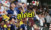 เฮทั้งประเทศ! บรรยากาศแฟนบอลญี่ปุ่นทั้งในประเทศและที่รัสเซีย (อัลบั้ม)