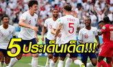 5 เรื่องต้องรู้ เมื่ออังกฤษ ยิงเยอะที่สุดในบอลโลกรอบสุดท้าย
