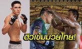 """ยอดฝีมือมาเจอกัน! """"อดีตนักสู้ UFC"""" บุกเจอ """"บัวขาว"""" ถึงค่าย (อัลบั้ม)"""