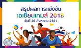 สรุปผลการแข่งขัน กีฬาเอเชียนเกมส์ 2018 ประจำวันที่ 26 สิงหาคม 2561