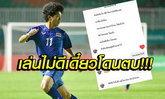"""""""เจ ชนาธิป"""" แชทแนะนำ """"เต๋า ธนาสิทธิ์"""" หลังฟอร์มทีมชาติไทยทำแฟนบอลเหนื่อยใจ!!!"""
