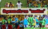 ปัญหาของทีมจาก'แอฟริกา'