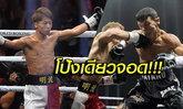 """หมัดหนักจริง! """"อิโนอุเอะ"""" ซิวรางวัลน็อกเอาท์แห่งปี WBA (คลิป)"""