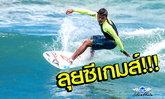 กระดานโต้คลื่นไทยเฮ!!! กกท.บรรจุเป็นสมาคมกีฬา หวังประเดิมซิวทองซีเกมส์
