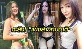 """ฮือฮาลูกหนังไทย! """"แข้งสาวทีมชาติ"""" ผันตัวจับไมค์ร้องเพลง (คลิป+อัลบั้ม)"""