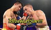 """กระหึ่มโลก! """"ศรีสะเกษ VS เอสตราด้า"""" คว้ารางวัลยกยอดเยี่ยมแห่งปี WBC (คลิป)"""