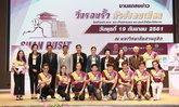 """""""ม.สวนดุสิต"""" จัดงาน """"Suan Dusit Tourism Run 2018 : วิ่งรอบรั้ว ทัวร์รอบเมือง"""" 11 พ.ย.นี้"""