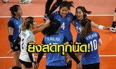 """โปรแกรมถ่ายทอดสด วอลเลย์บอลหญิงชิงแชมป์โลก 2018 """"เวิร์คพอยท์"""" ยิงสดสาวไทยทุกนัด"""