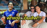 """มุมหวานก็มี! """"อรอุมา"""" นักตบลูกยางทีมชาติไทยกับแฟนหนุ่มรู้ใจ (อัลบั้ม)"""
