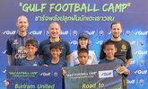 Gulf Football Camp ได้ 4 แข้งจิ๋วลุยฝึกวิชาลูกหนังที่ ดอร์ทมุนด์ 1 สัปดาห์